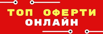НЕМСКИ ЦЕНТЪР ТОП ОФЕРТИ