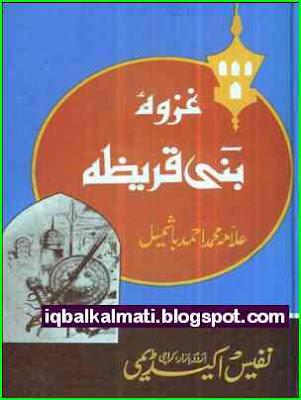Ghazwa Bani Quraizah