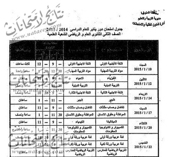 جدول امتحانات الصف الاول والثانى الثانوى 2015 محافظة المنوفيه - الترم الاول