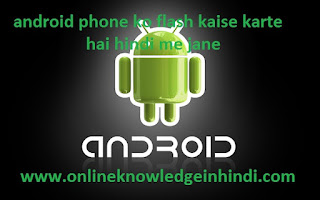 Android Phone Mai Software Kaise Dalte hai