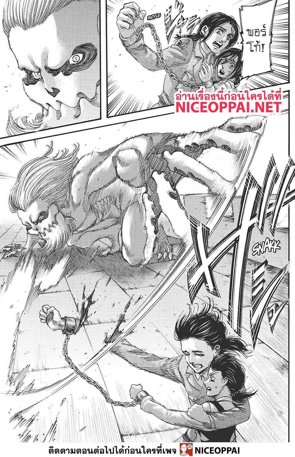 อ่านการ์ตูน Attack on Titan  ตอนที่ 117 หน้าที่ 6