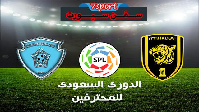 موعدنا مع مباراة الاتحاد والباطن  بتاريخ 5/4/2019 الدوري السعودي للمحترفين