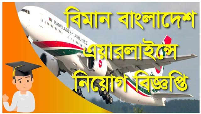 বিমান বাংলাদেশ এয়ার লাইন্সে চাকরির নিয়োগ বিজ্ঞপ্তি 2020 - Biman Bangladesh Airlines Limited Job Circular 2020