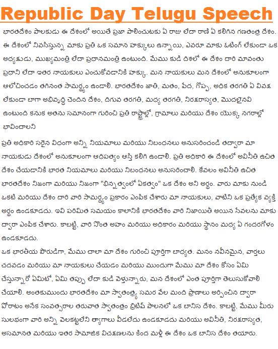 telugu model essays republic day 69th republic day speech in english, hindi & telugu - 26th january republic day essay in hindi, kannada, tamil, marathi languages providing below check and download 26th january indian.