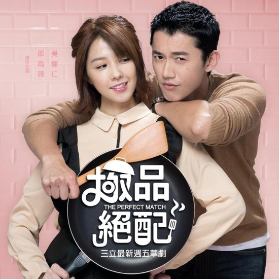 SINOPSIS The Perfect Match Episode 1 - Terakhir Lengkap (Drama Taiwan)