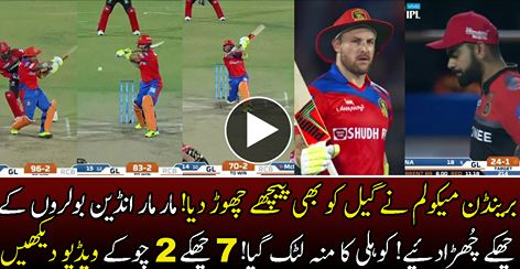 Brendon McCulum Superb Innings with 7 Sixes against Royal Challengers Bangloru in IPL 2017