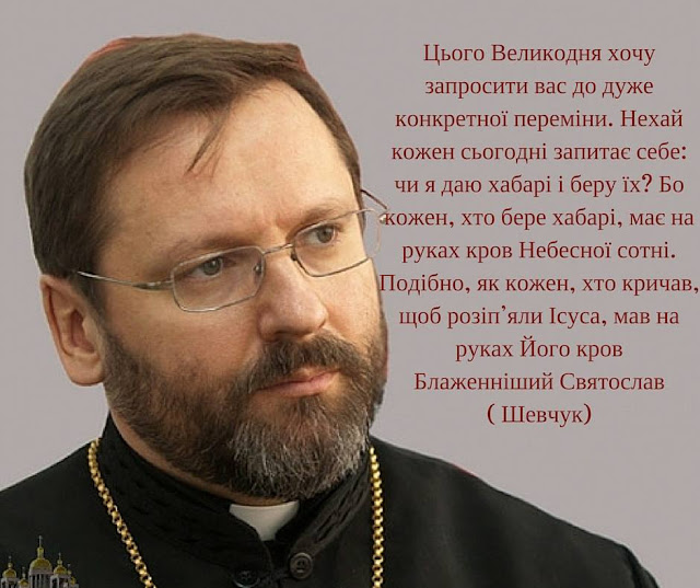 Глава УГКЦ Блаженіший Святослав про хабарництво
