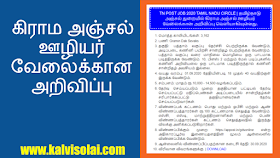 TN POST JOB 2020 TAMIL NADU CIRCLE | தமிழ்நாடு அஞ்சல் துறையில் கிராம அஞ்சல் ஊழியர் வேலைக்கான அறிவிப்பு வெளியாகியுள்ளது.