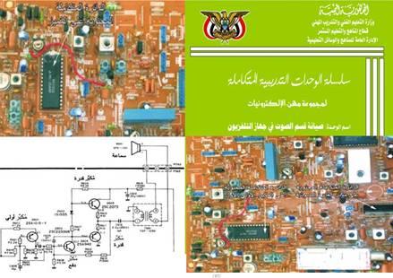 صيانة قسم الصوت في جهاز التلفزيون pdf