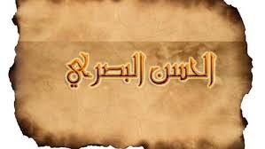 سيد التابعين الحسن البصري