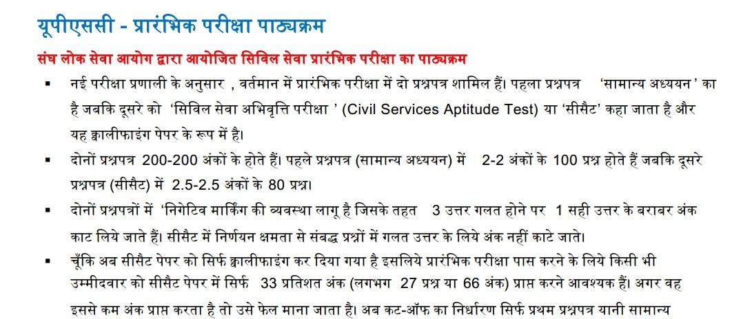 Ias Exam Syllabus In Hindi Pdf