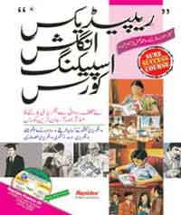 Rapidex English Speaking Course in Urdu PDF Download Free