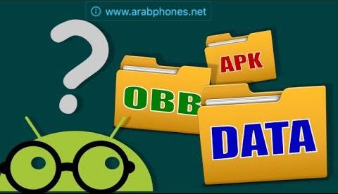 شرح تثبيت الألعاب الكبيرة المكونة من Apk وملفات الداتا Obb على أندرويد