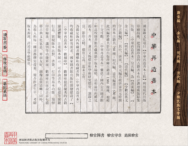 中華再造善本數據庫
