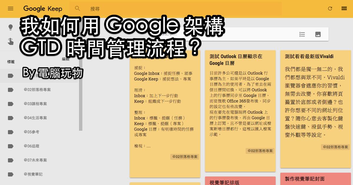 Google GTD 方法教學:用 Inbox、 Keep、日曆搞定時間管理
