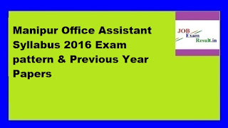 Manipur Office Assistant Syllabus 2016 Exam pattern & Previous Year Papers