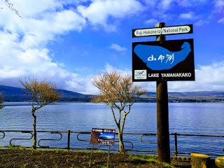 山中湖の看板と青い空と青い湖