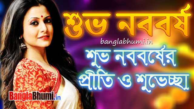 Subho Noboborsho Koel Mallick Bengali Wish Wallpaper Free Download