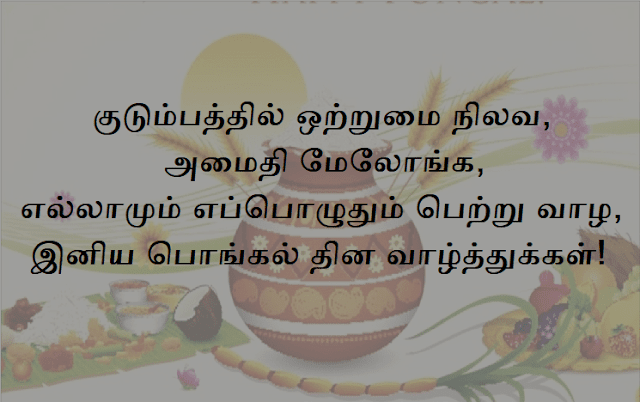Thai Pongal Wishes & Messages in Tamil