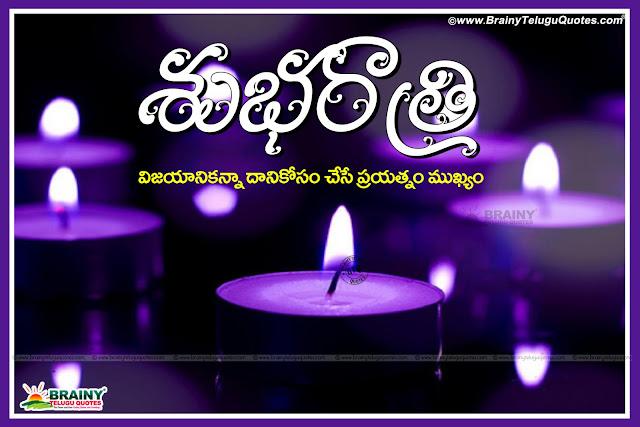 good night telugu quotes, inspirational Quotes on Good Night, Telugu Qutoes