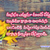 manchimatalu in Telugu life inspiring quotes images in HD images,telugu golden words