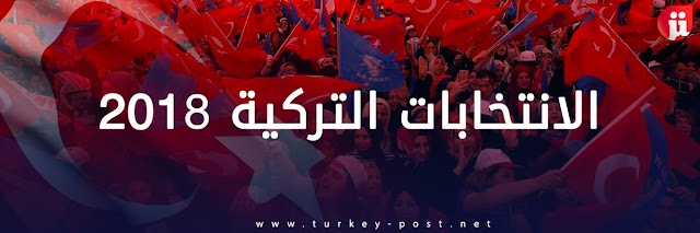 بالارقام ... النتائج النهائية للانتخابات الرئاسية والبرلمانية التركية 2018