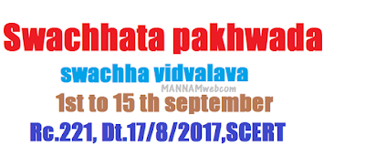 Swachhata pakhwada - swachha vidyalaya -1st to 15 th september -Rc.221, Dt.17/8/2017