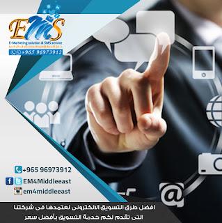 التسويق الالكترونى الكويت تسويق السوشيال ميديا
