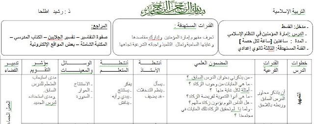 السنة الثالثة إعدادي:جذاذة درس إمارة المؤمنين  كتاب في رحاب التربية الإسلامية