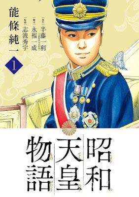 昭和天皇物語 第01巻 raw zip dl