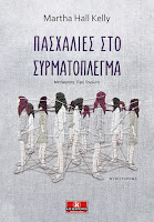https://www.culture21century.gr/2019/05/pasxalies-sto-syrmatoplegma-ths-martha-hall-kelly-book-review.html