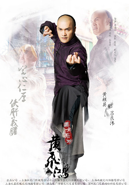 Lu Wei Liang Wong Fei Hung