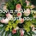 Χρόνια πολλά για την γιορτή σου!
