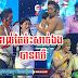 [Khmer Comedy] Teal Te Bas Sachnheat Eng Terb Chher, (21 August 2016)