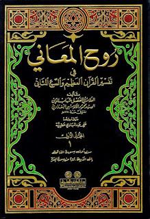 al-Alusi al-Kabir