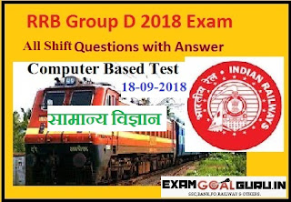 RRB GROUP-D Exam Asked General Science Questions