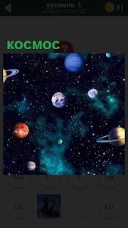 В космосе расположены разные планеты и вокруг них звезды разной величины