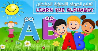alphabet-abc-phonics