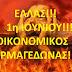 ΕΠΙΒΕΒΑΙΩΘΗΚΑΜΕ!!! ΕΝΗΜΕΡΩΘΕΙΤΕ ΚΑΙ ΕΤΟΙΜΑΣΤΕΙΤΕ!!!ΣΥΝΑΓΕΡΜΟΣ!!!ΤΣΟΥΝΑΜΙ ΑΠΟ ΦΩΤΙΑ!!!ΤΗΝ 1Η ΙΟΥΝΙΟΥ!!!ΜΑΖΕΨΤΕ ΤΡΟΦΙΜΑ!!!ΤΥΧΕΡΟΙ ΟΣΟΙ ΕΧΟΥΝ ΧΩΡΙΑ ΝΑ ΠΑΝΕ!!!