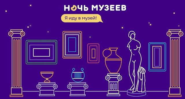 В Уфе пройдет «Ночь музеев-2019»
