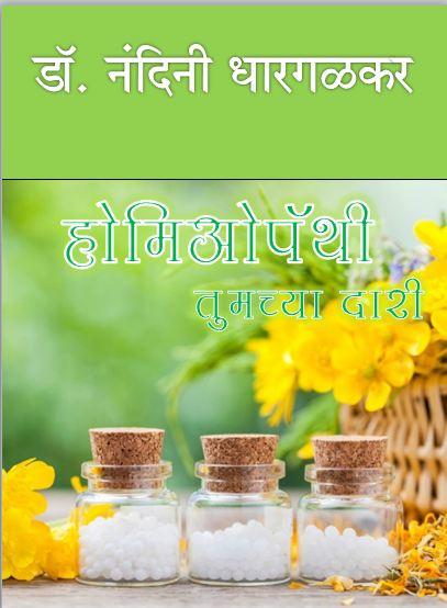 Rau Marathi Ebook