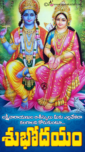 lord vishnu lakshmi hd wallpapers, good morning blessings in telugu, lord lakshmi vishnu hd wallpapers free download