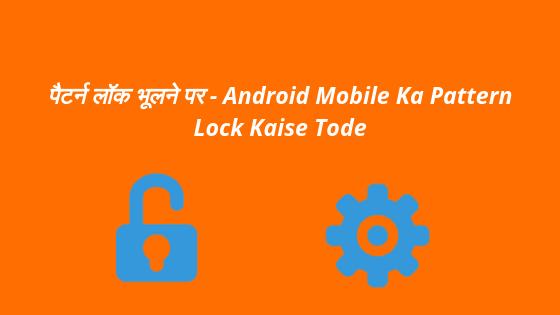 पैटर्न लॉक भूलने पर - Android Mobile Ka Pattern Lock Kaise Tode