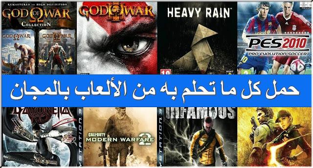 موقع عربي لتحميل جميع العاب الكمبيوتر مع التفعيل مدى الحياة