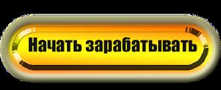http://www.vannews.ru/2016/07/Spisok-15-populyarnykh-saytov-dlya-zarabotka.html