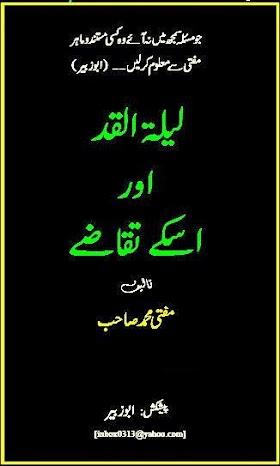 Lailatul Qadr Aur Us Ke Taqaze By Mufti Muhammad Islamic Urdu Books