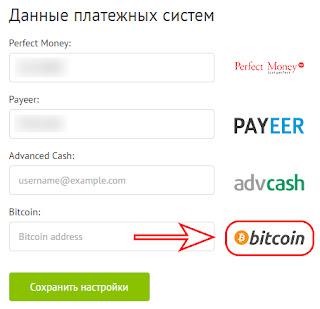 Edelweiss5.com: Подключили Bitcoin