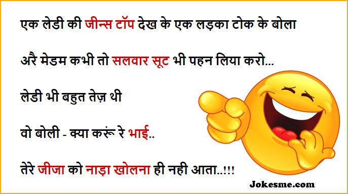 Very Funny Hindi Majedar Jokes