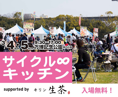 http://www.tv-osaka.co.jp/event/cyclekitchen/index.html