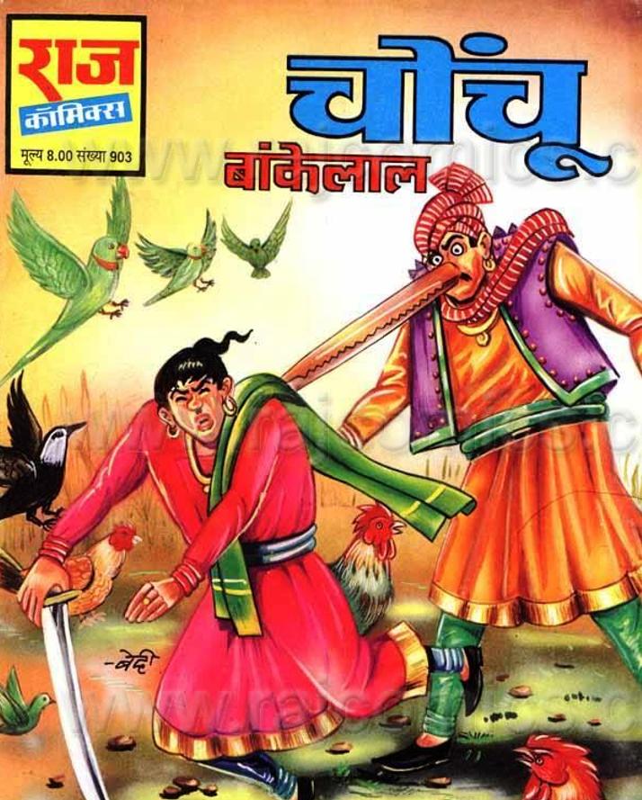 Free Download Pdf Files Hindi Comics  Bankelal Comics -3605